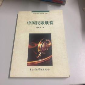 中国民歌欣赏