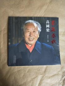 艺海春秋-高国梁