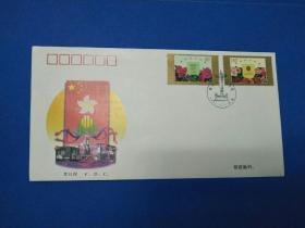 1997-10香港回归祖国邮票首日封