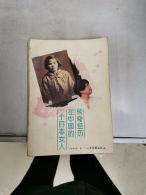 一个日本女人在中国的传奇经历【满30包邮】