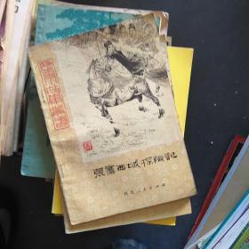 张骞西域探险记