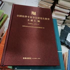全国法律专业学位研究生教育文献汇编1995-2017