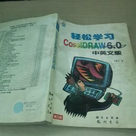轻松学习 Core1DRAW 6.0中英文版