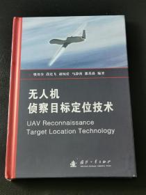 无人机侦察目标定位技术