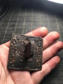 老铜,道教符法符咒图文铜印章一枚,高2.8厘米,长6厘米,重93克。