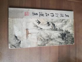 吴镜汀作品选集