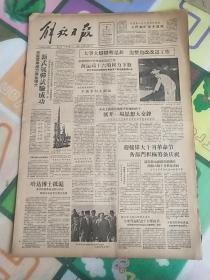 解放日报1957年10月9日