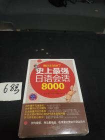 史上最强日语会话8000
