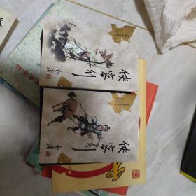 侠客行(全两册):金庸作品集口袋本