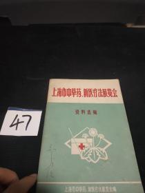 上海市中草药,新医疗法展览会