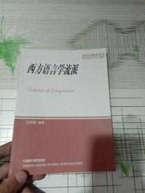 西方语言学流派(内有字迹划线)