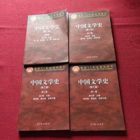 中国文学史(第三版)(全四册)