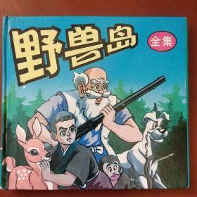 《野兽岛全集》硬精装 24开 中国三峡出版社 私藏 书品如图..