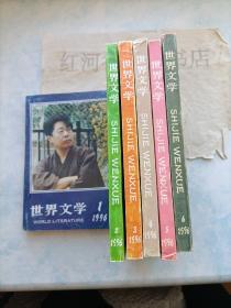 世界文学1996年1-6期,全年六册合售