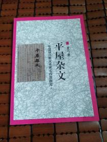 中国现代散文名家名作原版库:平屋杂文