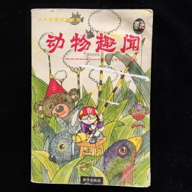 动植物谜语故事(趣味故事版)
