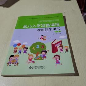幼儿入学准备课程·教师教学用书上册