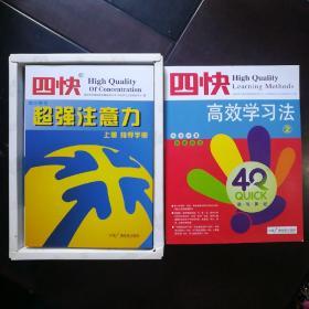 四快高效学习法+四快超强注意力(书籍+光盘)