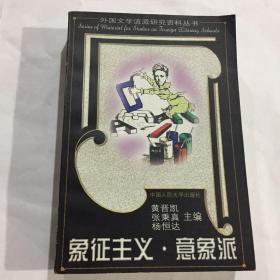 象征主义·意象派:外国文学流派研究资料丛书