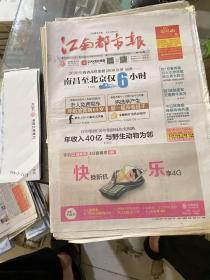 江南都市报2016.9.27
