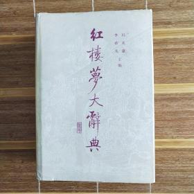 红楼梦大辞典(精装一版一印。以图为准)