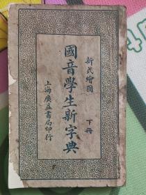 民国时期书籍:新式绘图国音学生音字典下册