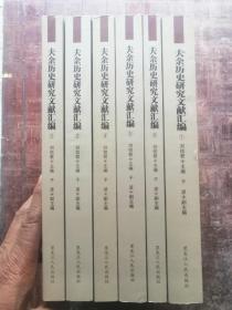 夫余历史研究文献汇编 6册全  品好 未翻阅过