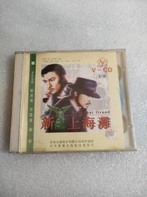 VCD 新上海滩  2碟
