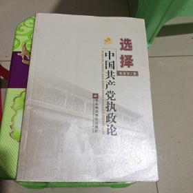 选择:中国共产党执政论