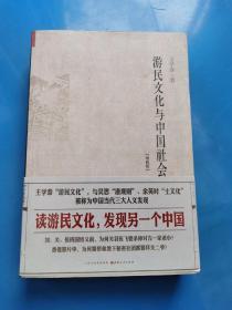 现货:游民文化与中国社会(增修版)