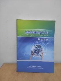 中国地理信息产业  联谊手册