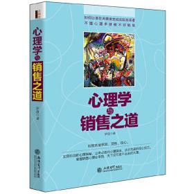 心理学与销售之道❤ 罗盘 著 立信会计出版社9787542945792✔正版全新图书籍Book❤