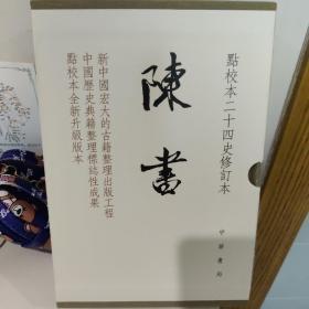 陈书(点校本二十四史修订本·全2册·精装繁体竖排)徐俊先生+景蜀慧先生联合签名钤印本