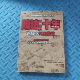 暗访十年-无数次死里逃生第三季:中国最有良知的记者暗访盗墓集团、盗猎集团、小偷团伙