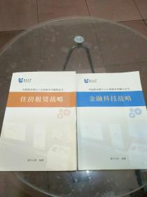 中国建设银行三大战略系列辅导丛书:金融科技、住房租凭(2册合售)
