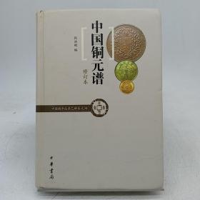 中国铜元谱(修订本)