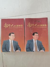 李长春南粤大地创新篇签名签赠