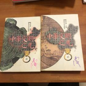 中华文明之光(第一辑 二辑)两册合售 内有少量划线