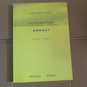 Springer大学数学图书:泰勒斯的遗产(影印版)