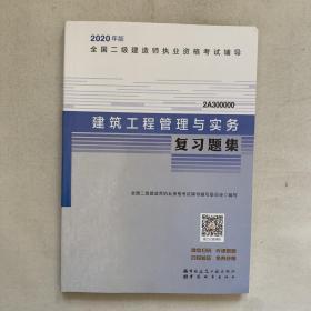 2020年版全国二级建造师考试用书:建筑工程管理与实务复习题集