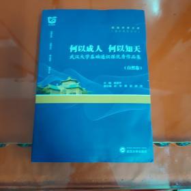 何以成人何以知天:武汉大学基础通识课优秀作品集(自然卷)