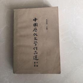 中国历代文学作品选(中编第一册)