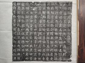 唐 和通 志石拓片 天宝十载刻石 见方38cm,拓片价100