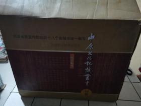 中原文化记忆丛书(套装共18册)原箱