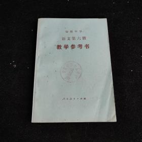初级中学 语文第六册教学参考书 1986年