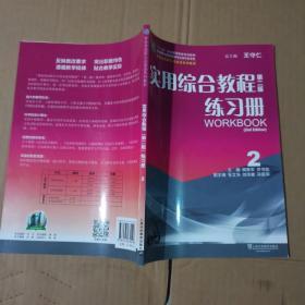 实用综合教程第二版练习册. 2
