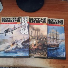 战舰 25,28,31(3册)