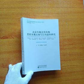 北京冬奥会举办地居民冬奥认知与行为意向研究【内页干净】