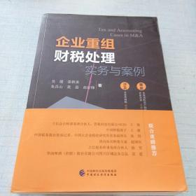 企业重组财税处理实务与案例(签名本) [A16K----16]