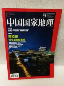 中国国家地理2015.3(总第653期)